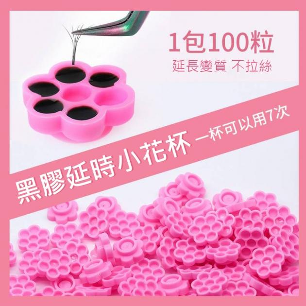 黑膠延時小花杯(100個/包) 2
